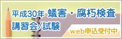 蟻害・腐朽検査講習会・試験 WEB申込