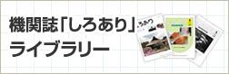機関誌「しろあり」ライブラリー