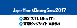 Japan Home & Building Show 2017